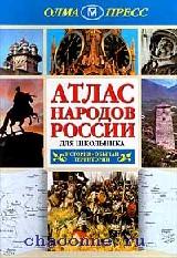 Атлас народов России