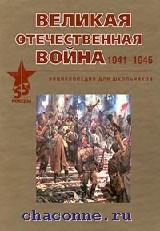 Великая Отечественная война 1941-1945 гг том 1й