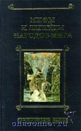 Мифы и легенды народов мира. Средневек. Европа 816ст