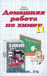 Домашняя работа по химии 8 кл к учебнику Рудзитиса