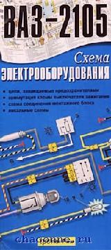 Электросхемы ВАЗ 2105