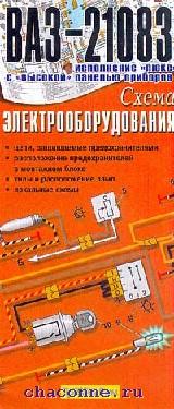 Схема электрооборудования ВАЗ 21083