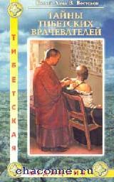 Тайны тибетских врачевателей