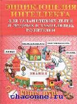 Энциклопедия интеллекта для талантливых детей