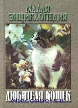 Малая энциклопедия любителя кошек