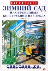 Зимний сад и современные конструкции из стекла