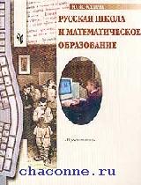 Русская школа и математическое образование