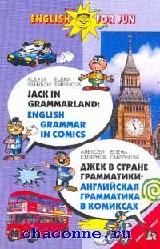 Джек в стране Грамматики. Английская грамматика в комиксах