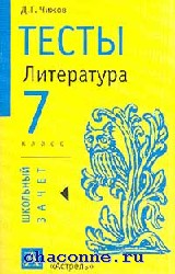 Литература 7 кл. Тесты