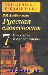 Русская словесность 7 кл. Методические рекомендации