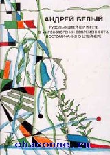 Рудольф Штейнер и Гете в мировоззрении современности