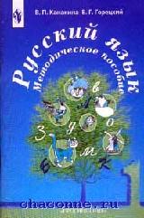 Русский язык 1 кл. Методика