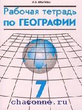 География 7 кл. Рабочая тетрадь