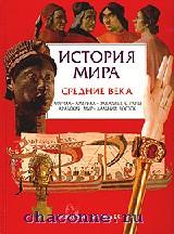 История мира.Средние века