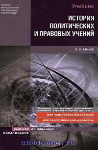История политических и правовых учений. Учебное пособие
