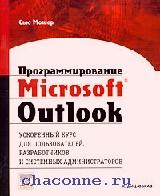 Программирование Outlook. Ускоренный курс для пользователей