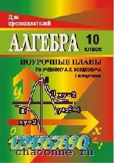 Алгебра 10 кл. Поурочные планы к учебнику Мордковича в 2х томах