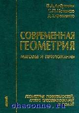 Современная геометрия. Методы и приложения в 2х томах
