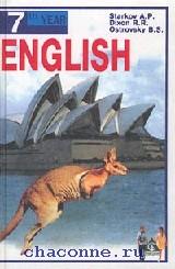 Английский язык 11 кл 7й год обуч. Учебник