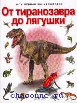 От тиранозавра до лягушки
