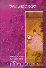 Дальнее эхо. Антология китайской лирики