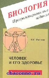Программированные задания по биологии. Человек и его здоровье