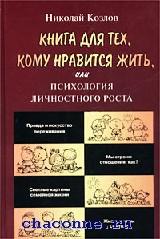 Книга для тех, кому нравится жить