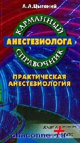 Карманный справочник анестезиолога
