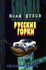 Большая пайка. Русские горки книга 2я