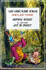Oriental stories. Восточные сказки. Книга для чтения 5-7 кл