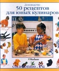 50 рецептов для юных кулинаров