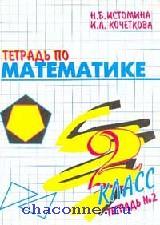 Математика 2 кл (1-3). Рабочая тетрадь