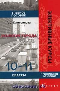Экология города 10-11 кл. Учебное пособие