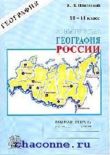 Рабочая тетрадь по географии 10-11 кл