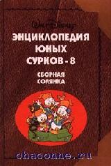 Энциклопедия юных сурков №8. Сборная солянка