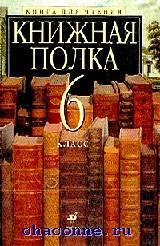 Книжная полка. Книга для чтения 6 кл