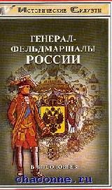 Генерал-фельдмаршалы России