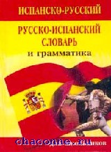 Испанско-русский, русско-испанский словарь и грамматика 15 000 слов