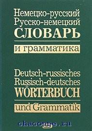 Немецко-русский, русско-немецкий словарь и грамматика