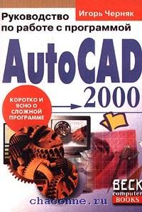 AutoCAD 2000.Руководство по работе с программой