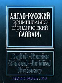 Англо-русский криминально-юридический словарь