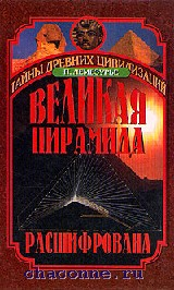 Великая пирамида расшифрована