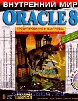 Внутренний мир Oracle 8. Проектирование и настройка