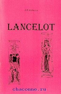 Ланселот. Учебное пособие по домашнему чтению