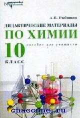 Дидактические материалы по химии 10 кл