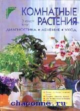 Комнатные растения. Диагностика и лечение