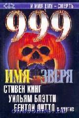 999 - имя зверя в 2х томах