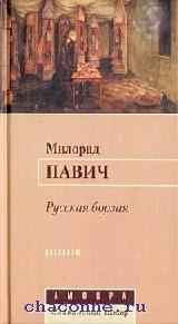 Русская борзая