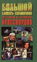 Большой словарь-справочник для решения и составления кроссвордов