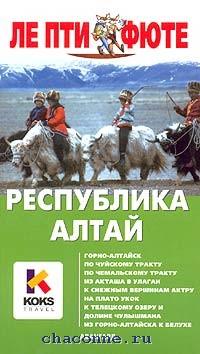 Путеводитель Алтай